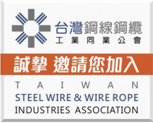 台灣鋼線鋼纜工業同業公會