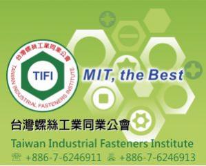 台灣螺絲公會