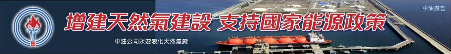 中油永安液化天然氣廠